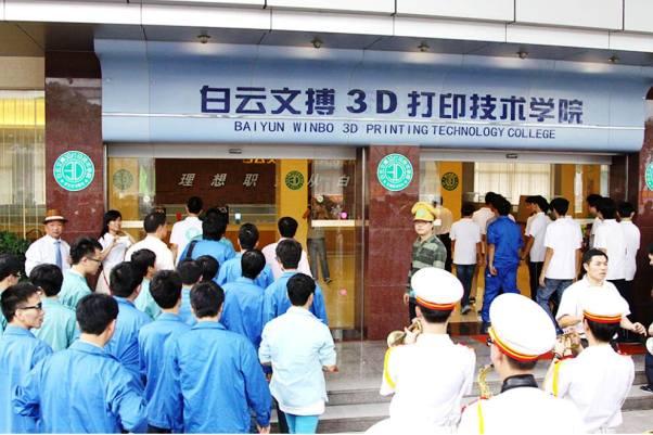 une école chinoise pour apprendre l'impression 3d